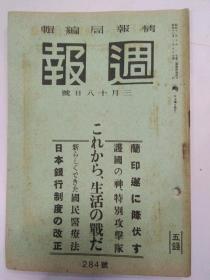 1942年3月18日(週报)(忠烈特别攻击队)(大东亚战争日志)