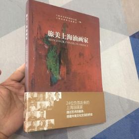 旅美上海油画家