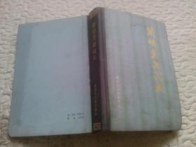 简明类语词典   (一版一印)