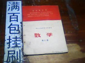文革课本:黑龙江省中学试用课本有主席像--数学 第六册