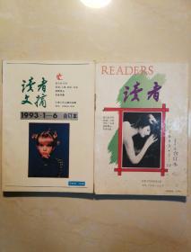 读者文摘1993.1一6合订本,1993.7一12(读者)合订本,共两册。