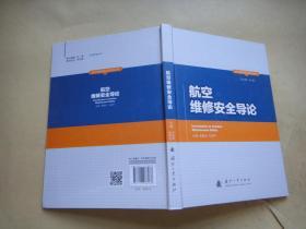 航空维修安全研究丛书:航空维修安全导论