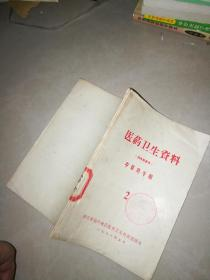 78年绍兴地区内印:《医药卫生资料----中草药专辑》2 【绍兴地区各地献方有来源地】