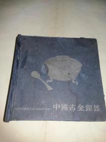 《中国古金银器》
