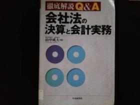 会社法の決算と会計実務(日文)