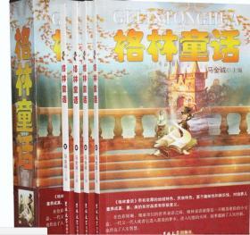 正版 格林童话全集 16开4卷  9D01c