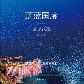 蔚蓝国度系列丛书·珊瑚花园