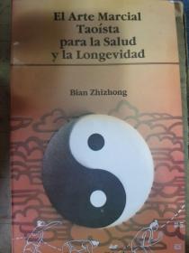 中国道家秘传养生长寿术(西班牙文版)
