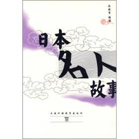 日本名人故事