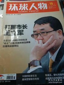 本期是绝版书,品相不好有折痕【实物图】《环球人物》杂志2011年第15期:王某专辑【全铜版纸印刷】