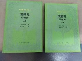 爱弥儿(上卷):论教育