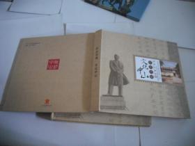 历史名城·文化中山 (邮票珍藏册)总面值:44.9元