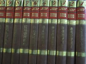 新管理制度百科全书 【全套20册 合售】