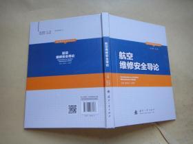航空维修安全研究丛书:航空维修安全导论.