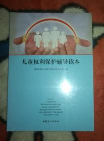 正版塑封 儿童权利保护辅导读本 /中国妇女