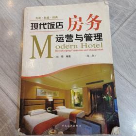 现代饭店房务运营与管理(第2版)