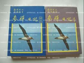 佛学丛书《参禅日记》初集续集全2册
