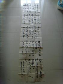 高根福:书法:毛泽东词一首(带信封及简介)(中国书法家协会会员,中国散文诗歌协会理事、北京中科国联书画院行书委员会副主任、沧州市直书法家协会理事。)