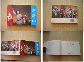 《杜鹃山》电影,32开彩色,连环画2010.9出版。5659号。电影连环画