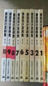建筑设计资料集第1-10册(缺少第4册,共9本合售)