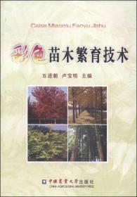 彩色苗木繁育技术