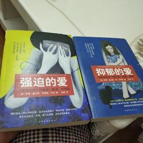 爱的伤害治愈系列 抑郁的爱 强迫的爰二册