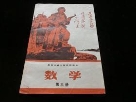 数学 (第三册)黑龙江省中学试用课本