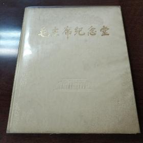 《毛主席纪念堂》画册 (锦缎面特装 外加透明塑料护封)1版1印保真