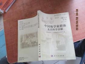中国地学家群体及其科学贡献【书皮签赠本】