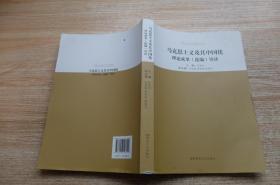 马克思主义及其中国化理论成果(选编)导读