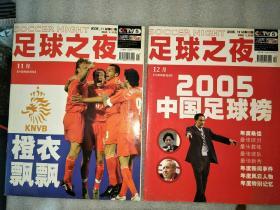 足球之夜2005(82+81)两期合售
