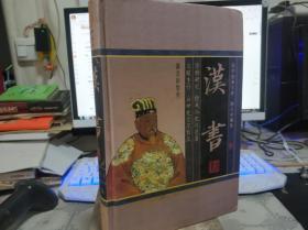 汉书(第一卷)硬精装