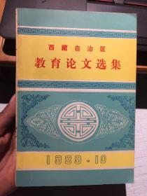 西藏自治区教育论文选集(1989年)