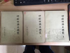 中国经济史论丛.上下+续集【全三册】