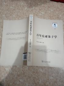百年东亚朱子学