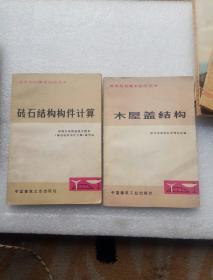 《砖石结构件计算》《木屋盖结构》——建筑结构基本知识丛书