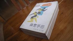 体育手册(下)向伟刘.徐松编著