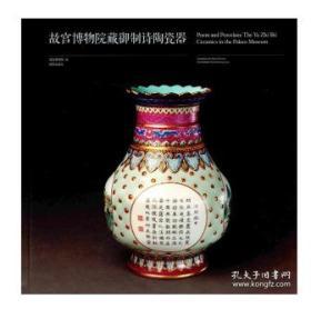 【拍前咨询】故宫博物院藏御制诗陶瓷器    9F04d