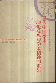 当代中国学术:理论反思与学术精神的重建