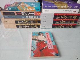 古龙著名武侠作品楚留香系列《桃花传奇》(全一册)