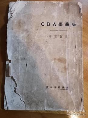 {道路学ABC}杨哲明著 世界书局出版。十分珍稀!