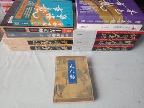 古龙著名武侠作品《大人物》(全一册)
