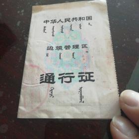 中华人民共和国边境管理区通行证(1977年) 陈巴尔虎旗