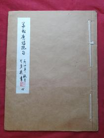 书画家吴勇龙先生毛笔写《草书唐诗绝句》(一九八四年秋月、大16开本、有签名钤印、编号第15)