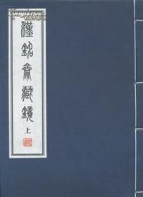 汉铭斋藏镜 (线装一函三册)