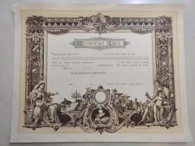 捷克 公司证书 41x52cm 空白 十九世纪