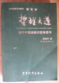 哲理大道:当代中国战略的哲学思考