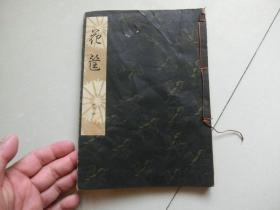 日文老版线装【花筐】1968年版、A架2