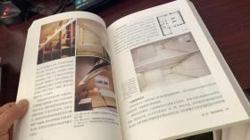室内设计概论