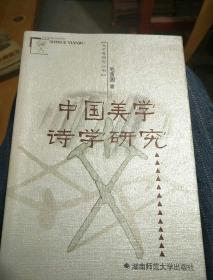 中国美学诗学研究